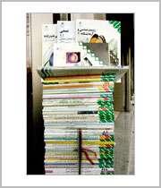 كتابهاي درسي در تهران توزيع