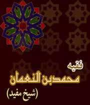 شیخ مفید برادر و دوست مخلص امام زمان(عج)