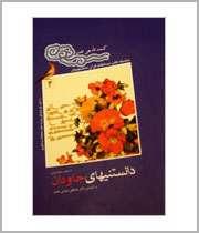 ارائه منابع المپياد قرآني دانشجويان كشور در نمايشگاه قرآن