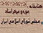 پايگاه اطلاعرساني كتابخانه مجلس