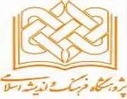 هشت گروه تحقيقاتي، پژوهشگاه علوم و فرهنگ اسلامي