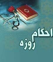 همراه با احکام روزه (8)
