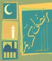 رمضان کريم