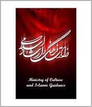 وزارت فرهنگ و ارشاد اسلامي