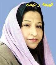 ملکه ياسمش را مبر: فهيمه رحيمي