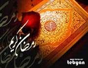 <h1><h1>خطبه پیامبر اكرم، هنگام فرا رسیدن ماه رمضان</h1><h1>