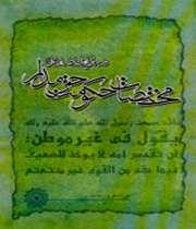 کتاب، تبيين حكومت اسلامي به استناد حضرت علي(ع) در نهجالبلاغه