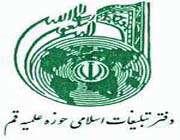دفتر تبليغات اسلامي ، ثبتنام تکميلي، سومين دوره، پودماني تربيت مبلغ