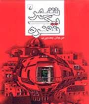 مجموعه داستان، شهر يک نفره، منتشر