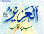 аль-азиз