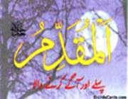аль-мокадам