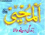 аль-мохйи