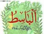 аль-басит