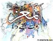 аль-моиз