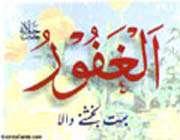 аль-гафур