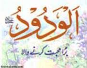 аль-вадуд