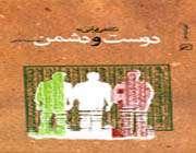 دوستان و دشمنان در آيينه وحي،کتاب