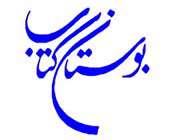 كتاب پرسمان قرآني، امر به معروف و نهي از منکر منتشر شد