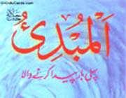 аль-мобди