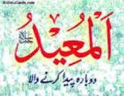 аль-моид