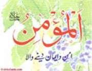 аль-момин