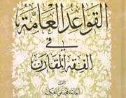 مجمع جهاني تقريب مذاهب اسلامي منتشر کرد ،کتاب قواعد عامه در فقه مقارن