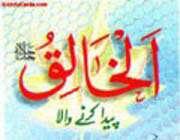 аль-халик