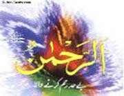 аль-рахман