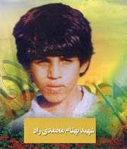 شهید بهنام محمدی