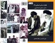 سه جلد مجموعه خاطرات