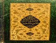 يك قرآن با طرحهاي ختايي و اسليمي