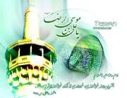 معيار برتري در نگاه امام رضا عليه السلام