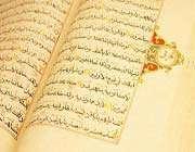 سورهاي كه خلاصهي قرآن است (شناختنامه قرآن 15
