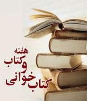 کتاب و کتابخوانی