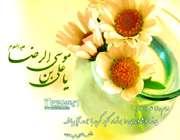 چکيده زندگاني و حالات امام هشتم عليه السلام