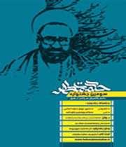 برگزاري، سومين جشنواره، «حكمت مطهر»، بخش دانشگاهي