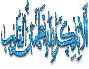 только поминая аллаха, сердца обретут покой