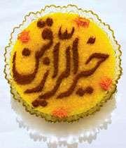 نگرش قرآن به رزق و روزی