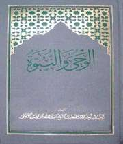 الوحي والنبوه ،به قلم ،آيت الله جوادي آملي، منتشر شد
