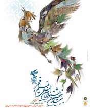 بیست و هفتمین جشنواره فیلم فجر