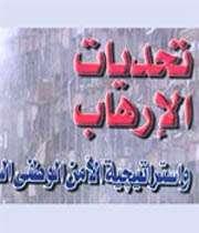 کتاب ممنوعه، عربستان، در مصر، منتشر شد