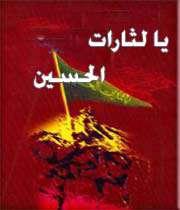 عاقبت قاتلان امام حسين عليه السلام