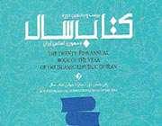 مراسم اهداي جوايز، كتاب سال جمهوري اسلامي، ?? بهمن ،در تالار