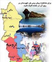 موزه های استان آذربایجان غربی