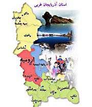 معرفی یخچال های استان آذربایجان غربی