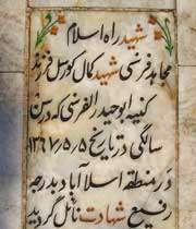 مزار شهید کمال کورسل
