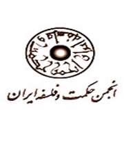 از 18 فروردين ماه آغاز ميشود  فصل جديد سخنرانيهاي انجمن حكمت و فلسفه