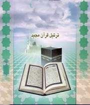 بهترین روش قرائت قرآن