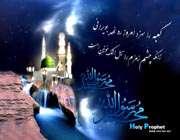 مثنوی محمد(ص)