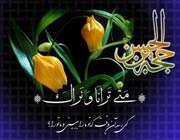 راهکارهای عملی برای دیدار امام زمان عجل الله فرجه